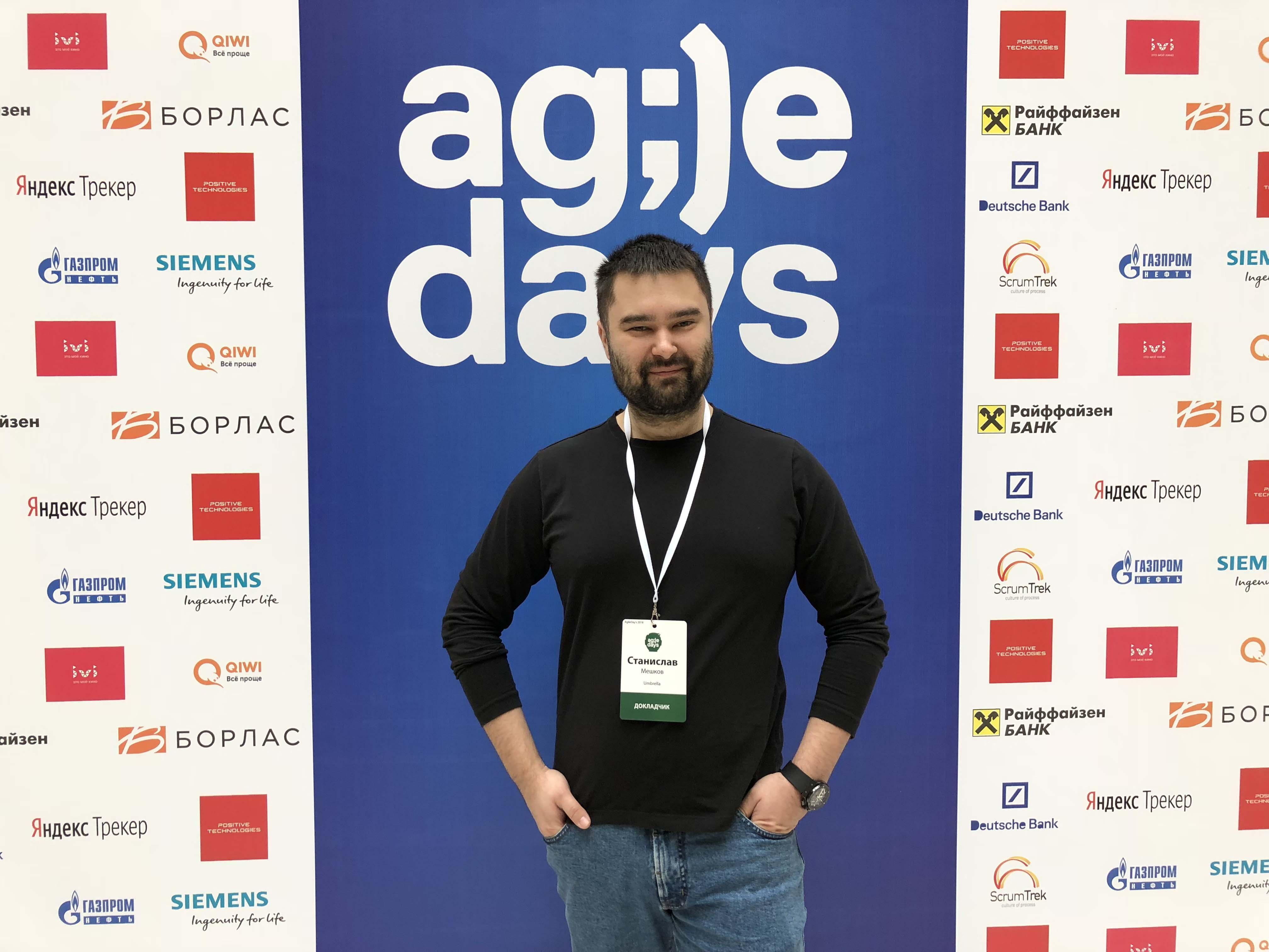 CEO компании Umbrella на Agile Days 2018: рецепт эффективного и контролируемого роста команд разработчиков